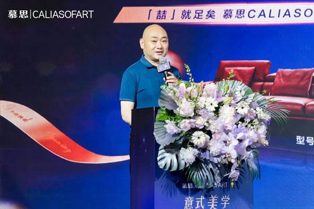 红星美凯龙河南省营发中心总经理景海龙先生致辞